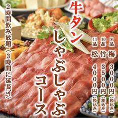 三島個室創作居酒屋 呑み蔵 三島駅前店のおすすめ料理1