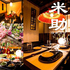 旬菜と海鮮の店 個室 米助(よねすけ) 本館 新宿店