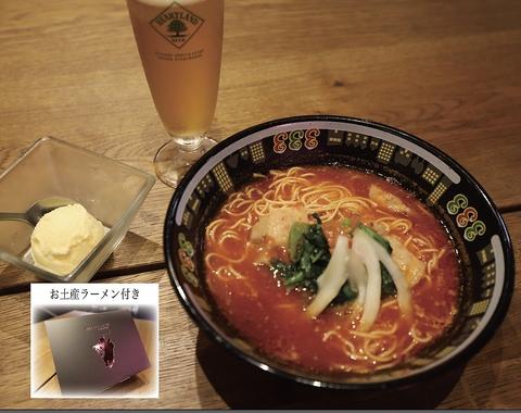 C ☆高級化粧箱お土産付☆トマトラーメン+生ビール+〆のアイス+(お土産冷凍トマトラーメン)