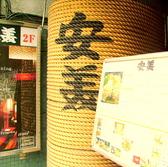 安美 両国総本店の雰囲気3