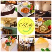 Cafe Smile カフェスマイル 相模原城山の詳細
