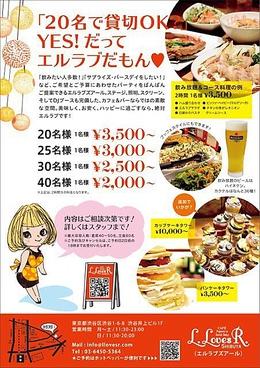 エルラブズアール L. LovesR.のおすすめ料理1