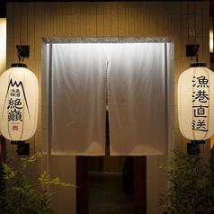 個室 居酒屋 絶巓 ZETTEN 刈谷駅前店の外観3
