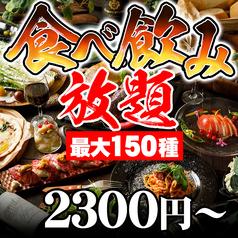 MANPUKUYA 満腹屋 金山店のおすすめ料理1