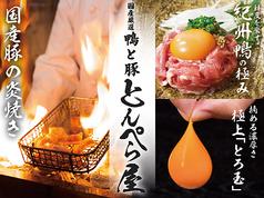 居酒屋 鴨と豚 とんぺら屋 大曽根駅前店の写真