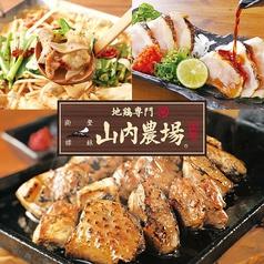 山内農場 博多駅筑紫口店の写真