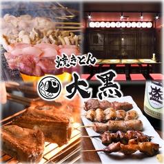 焼きとん 大黒 大須観音店イメージ