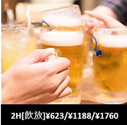 2H[飲放]→【1】623円(オープン〜18時迄)/【2】1188円(〜22時迄)/【3】1760円(22時以降)