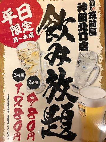 筑前屋神田北口店だけの究極プラン!とにかく食べてみてください!美味しいから!