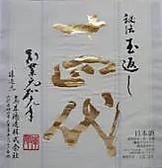 和食 波奈 はな 定禅寺通店のおすすめ料理3