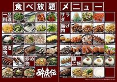 酔虎伝 梅田阪急東通り店特集写真1