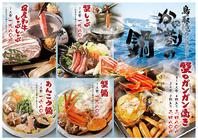 蟹港5種の鍋フェア♪