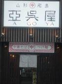亞呉屋 山形駅前店 山形のグルメ