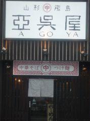 亞呉屋 山形駅前店のサムネイル画像