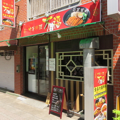 中華料理 万福 蒲田店の写真
