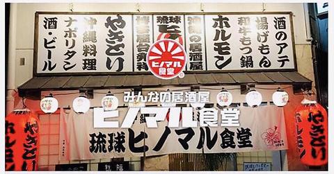 琉球ヒノマル食堂