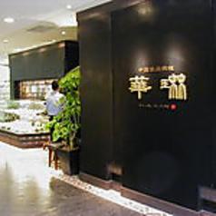 華琳 国分寺店の写真