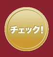 ◆ ご利用人数について収容人数最大180人※内見必須池袋エリアに系列店舗が複数ございますので、人数によってご案内可能な店舗をご案内いたします。各種コースを3000円~ご予約承っております。