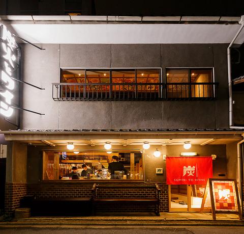 炭火とワイン 京都河原町店