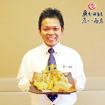 四ツ谷魚一商店 三栄通り店のおすすめ料理1