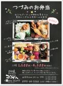 旬彩串ダイニング つづみのおすすめ料理2
