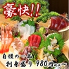 刺身と焼魚 北海道鮮魚店 北口店のおすすめポイント1