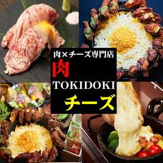 肉TOKIDOKIチーズ 川越店の写真