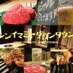 焼肉 シンイマミヤダウンタウンの写真