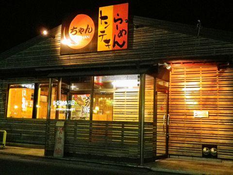 ラーメンちゃん生桑店
