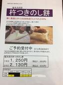 福太郎のおすすめ料理2