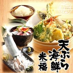 天ぷら海鮮 米福 四条烏丸店の特集写真