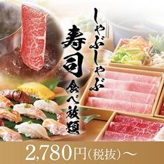 温野菜 岡山平井店の特集写真