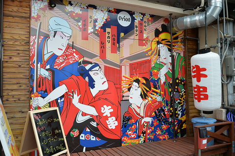 GYUKUSHI image
