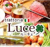 トラットリア ルーチェ Trattoria Luce