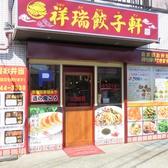 本格中華 祥瑞餃子軒の雰囲気3