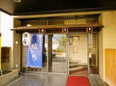 和風居酒屋 綾乃 甲府駅南口店の写真