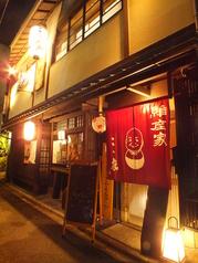 こゝ家 祇園八坂別邸の写真