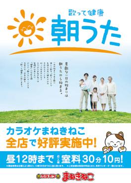 カラオケ本舗 まねきねこ 大泉店のおすすめ料理1