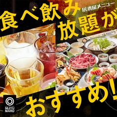 にじゅうまる NIJYU-MARU 立川店特集写真1