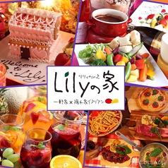 Lilyの家 リリィのいえの写真