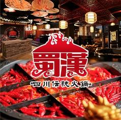 四川伝統火鍋 蜀漢 ショクカン 心斎橋の写真