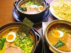 麺処 新羽亭の写真