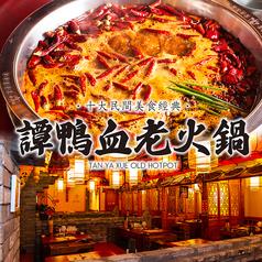 譚鴨血老火鍋 HOTPOT 池袋東口店の写真