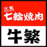 牛繁 ぎゅうしげ 津田沼店のロゴ