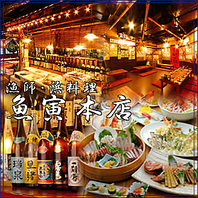 1月の宴会は5000円と6000円!!