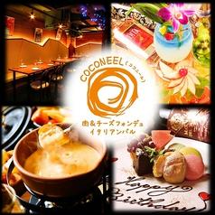 ココニール COCONEEL 新宿の写真