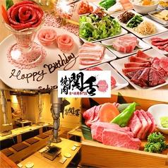 焼肉食べ放題 関舌 SEKITANの写真