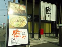 らーめん 橙ヤ 旭川本店の雰囲気1