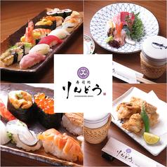 寿司処りんどうの写真