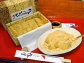 町家カフェ太郎茶屋鎌倉 竹原店のおすすめ料理2